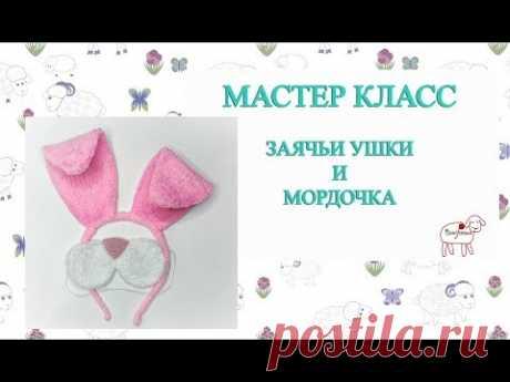 DIY Ушки и мордочка зайчика // Карнавальная маска // Новогодний костюм спицами