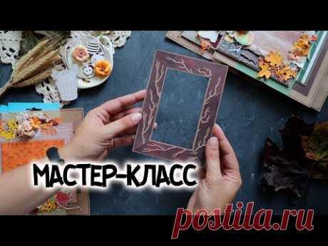Мастер-класс/ Рамочка для фото в альбом/ Скрапбукинг