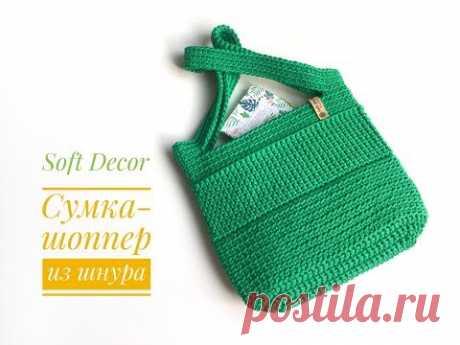 Сумка-шоппер из шнура крючком | Сrochet bag (еnglish subtitles)
