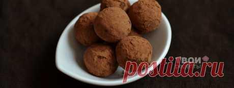 Трюфели - вкусный рецепт с пошаговым фото