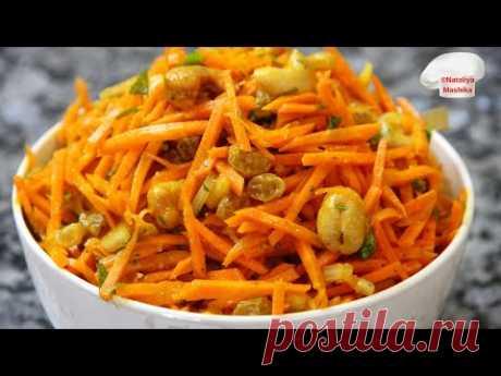"""ПОДНИМАЕМ ИММУНИТЕТ !Салат """"БОМБЕЙ""""- кладезь витаминов и микроэлементов. Очень вкусный салат!"""