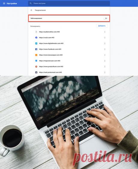 Блокируем все уведомления сайтов в Chrome с помощью настроек и расширений