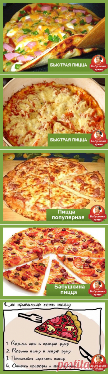 Пицца за 10 минут на сковороде, рецепт с фото
