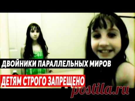 ФИЛЬМ СЕНСАЦИЯ! ВСЕ ДОКАЗАТЕЛЬСТВА СУЩЕСТВОВАНИЯ ПАРАЛЛЕЛЬНЫХ МИРОВ! 15.06.2020 ДОКУМЕНТАЛЬНЫЙ ФИЛЬМ - YouTube