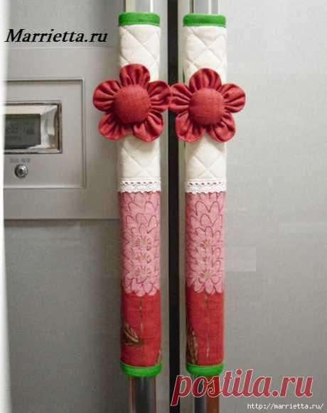 Шьем сами защитные ручки для холодильника