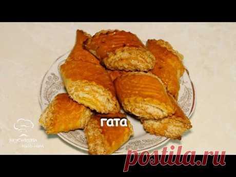 Вкусняшки НЯМ-НЯМ #3   Королева армянской выпечки Гата