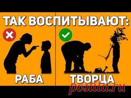 Скрываемая ЦЕЛЬ воспитания . Эти 4 принципа должен знать каждый родитель ! - YouTube