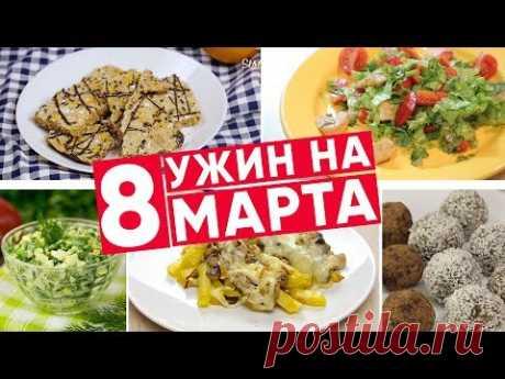 Ужин к 8 марта. Вкусные блюда для ужина из самых простых продуктов. В этом видео я предложу идеи, что можно приготовить на 8 марта ↓↓↓↓↓↓↓↓↓ 🍰Нежный и Легкий...
