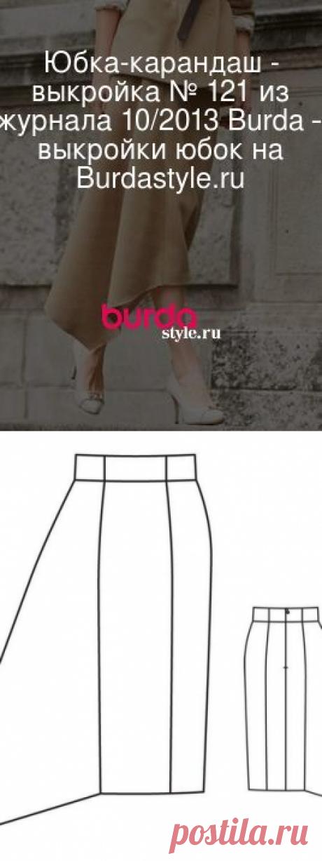Юбка-карандаш - выкройка № 121 из журнала 10/2013 Burda – выкройки юбок на Burdastyle.ru