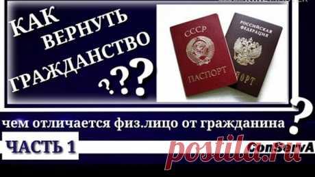 Как вернуть гражданство - часть 1. Чем отличается физ. лицо от гражданина? #ConServA