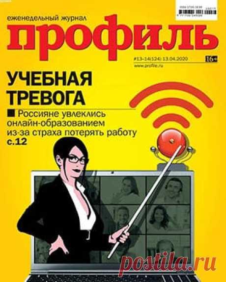 Профиль #13-14 (2020) » Скачать и читать журнал онлайн