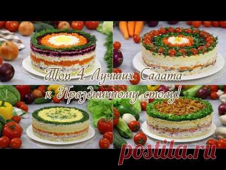 Бесподобные Праздничные Салаты! Топ-4 Красивых слоёных салата к праздничному столу ☆ Марьяна Рецепты