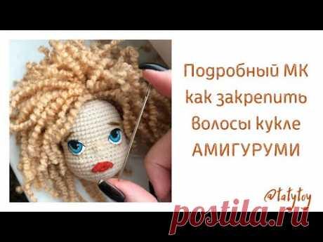 Как сделать волосы вязаной кукле амигуруми видео мастер класс