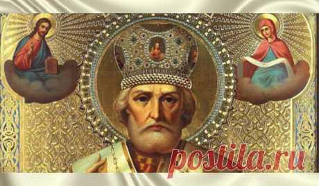 Молитва Николаю Чудотворцу поможет вам избежать финансового кризиса — Калейдоскоп чудес