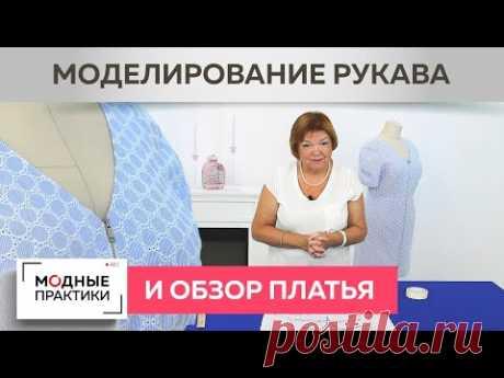 Два в одном! Обзор стильного летнего платья с рельефами из хлопкового шитья и моделирование рукава.