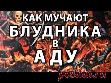 КАК МУЧАЮТ БЛУДНИКА В АДУ - YouTube