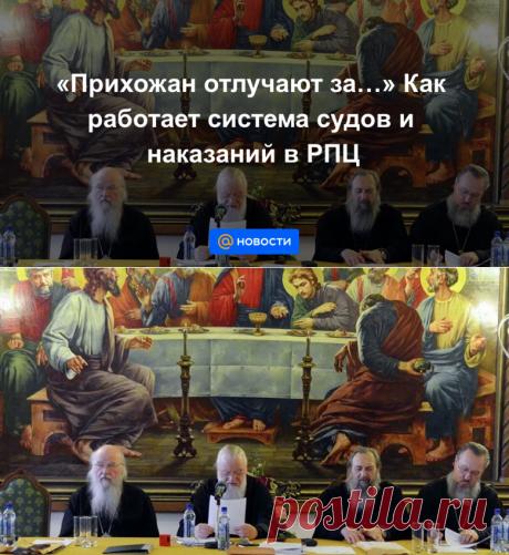 Прихожан отлучают за… Как работает система судов и наказаний в РПЦ - Новости Mail.ru