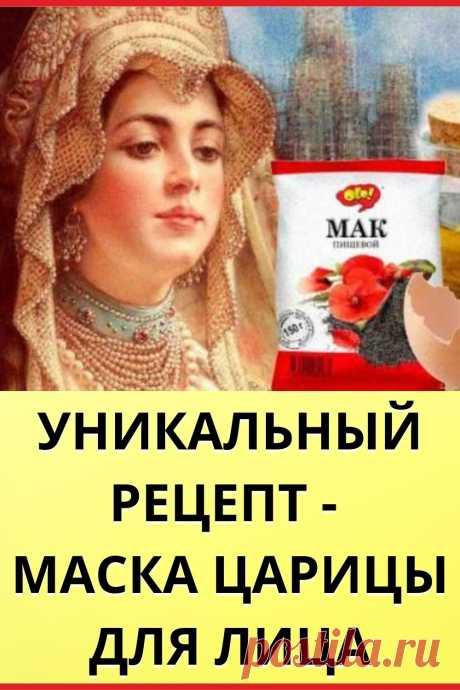 Уникальный рецепт - маска царицы для лица