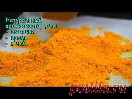 Как заготовить и хранить апельсиновую (лимонную) цедру | Для выпечки или просто в чай