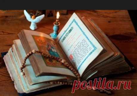 Православные молитвы на ночь перед сном