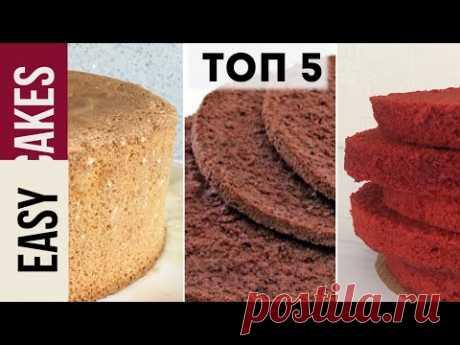Топ 5: классический бисквит, маковый бисквит, красный бархат, миндальный бисквит, шоколадный бисквит