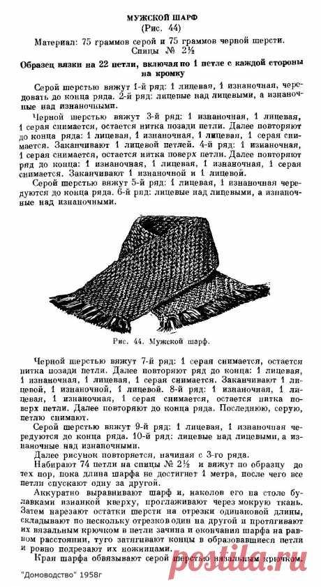 La bufanda tejida de hombre