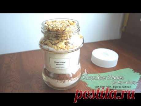 Рецепт Шоколадного Печенья / Сладкий подарок в баночке - YouTube