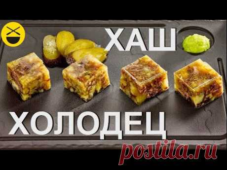 ХОЛОДЕЦ, дудук и ХАШ - YouTube