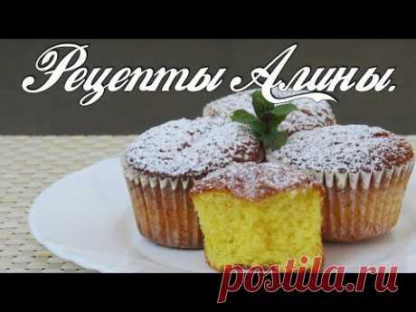 Рецепты Алины. Обалденные, ароматные , апельсиновые кексы. - YouTube