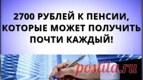 2700 рублей к пенсии, которые может получить почти каждый!