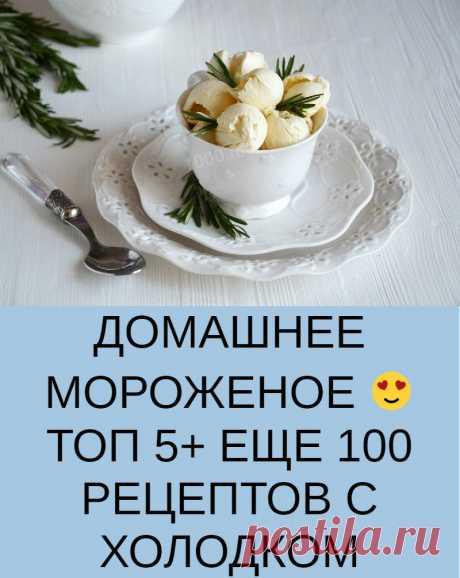 ДОМАШНЕЕ МОРОЖЕНОЕ  ТОП 5+ ЕЩЕ 100 РЕЦЕПТОВ С ХОЛОДКОМ