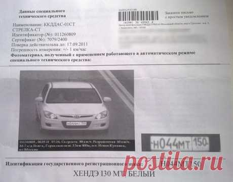""\""""Letters of happiness"""" from traffic police: everything that it is necessary to know  RuDorogi | Yandex the Zen""