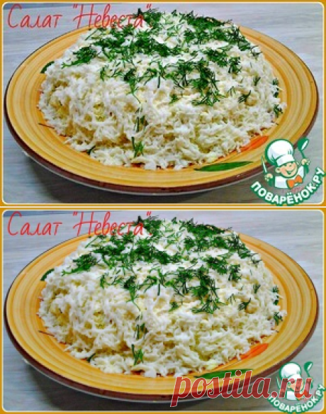"Салат ""Невеста"" - кулинарный рецепт"
