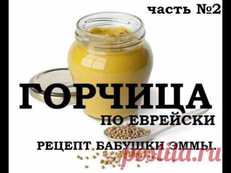 Рецепт Горчицы часть вторая | Recipe Mustard Part Two