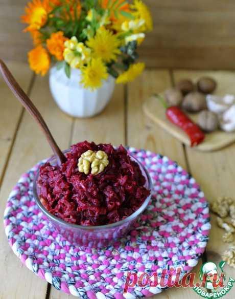 Закуска из свеклы в Кавказском стиле – кулинарный рецепт