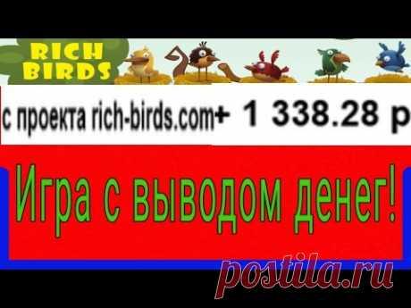 Игра рич бердс заработок на птичках / Сайт для заработка денег в интернете на Rich Birds - YouTube