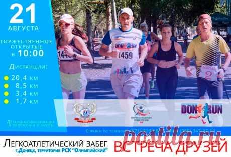 21 августа — Забег «Встреча Друзей» — Донецк   ГБУ РСК «Олимпийский»