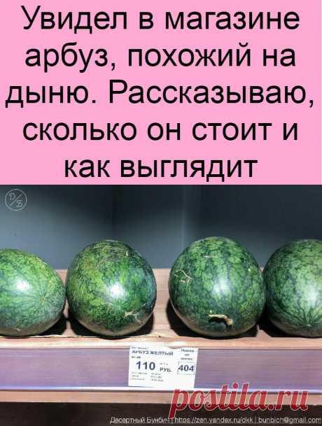 Увидел в магазине арбуз, похожий на дыню. Рассказываю, сколько он стоит и как выглядит