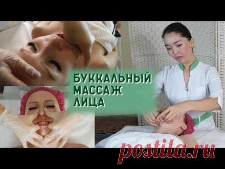 Буккальный массаж лица.+Лимфодренажный +Миофасциальный
