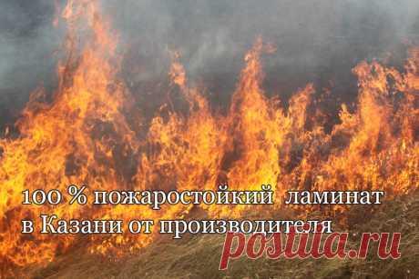 Какой ламинат защитит вас от возгорания в квартире или доме и убережет от пожара? Только тот, который не поддерживает горения и не распространяет пламя.  Купить пожаростойкий ламинат SPC типа в Казани от производителя со скидкой до 10 % по промокоду - файер