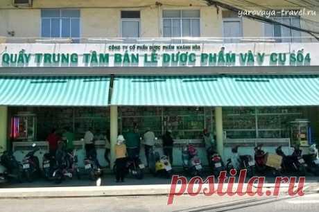 Государственная аптека в Нячанге, или бриллиант среди сапфиров. | Путешествия с Ириной Яровой