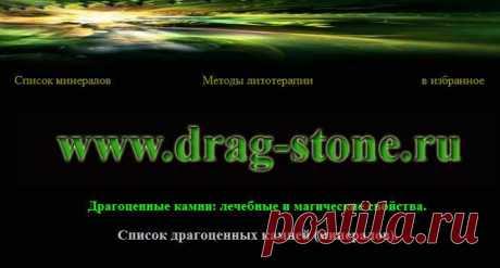 Драгоценные камни: лечебные и магические свойства. Список драгоценных камней (минералов)