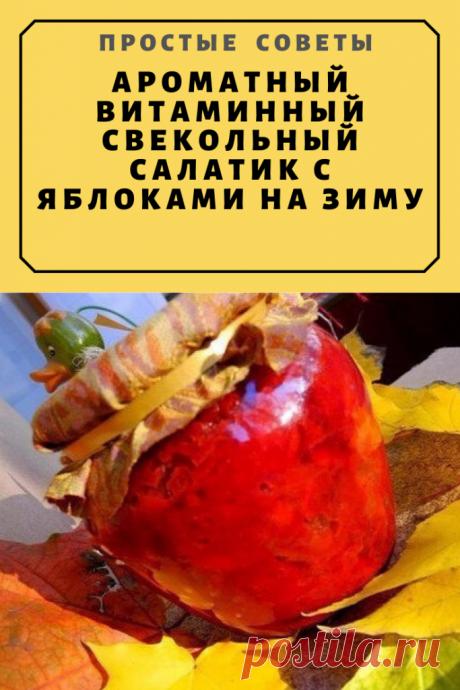Ароматный витаминный свекольный салатик с яблоками на зиму. – Простые советы