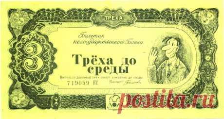 Сила денег, отложенных на «чёрный день» «Волшебная заначка» Данный ритуал придется по душе абсолютно всем: совершенно неважно