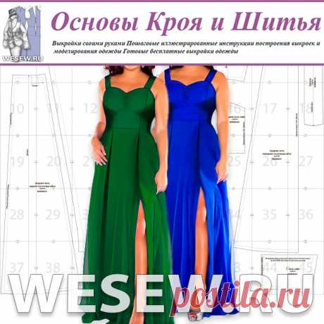 Выкройка вечернего платья для полных в натуральную величину Готовая выкройка нарядного платья на бретелях с плотно облегающим лифом, с завышенной линией талии. По линии рельефов заложены встречные складки. В левом рельефе юбки – высокий разрез. Застежка-молния расположена в среднем шве спинки. Готовая выкройка платья представлена в четырех размерах.
