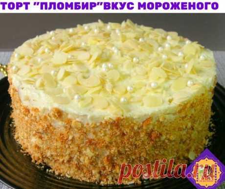 """ТОРТ """"ПЛОМБИР""""СО ВКУСОМ МОРОЖЕНОГО  Это торт со вкусом мороженого, один из моих любимых тортов. Он очень нежный, полностью пропитанный кремом, всегда нравится гостям. Этот рецепт торта – это отличное решение для праздничного застолья️  Ингредиенты: 8 порций Тесто для коржа: 2 стак Мука 200 г Сливочное масло 1 стак. (200 мл) Сахар 1 шт Яйца 100 г Сметана 0,5 ч. л Сода пищевая (погасить уксусом)  Крем: 400 мл Молоко 1 стак. (200 мл) Сахар 200 г Сливочное масло 3 ст. л. (без ..."""