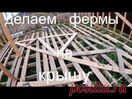 Как построить дом без фундамента!!! И без денег!!!Часть 5 делаем фермы на крышу5 - YouTube