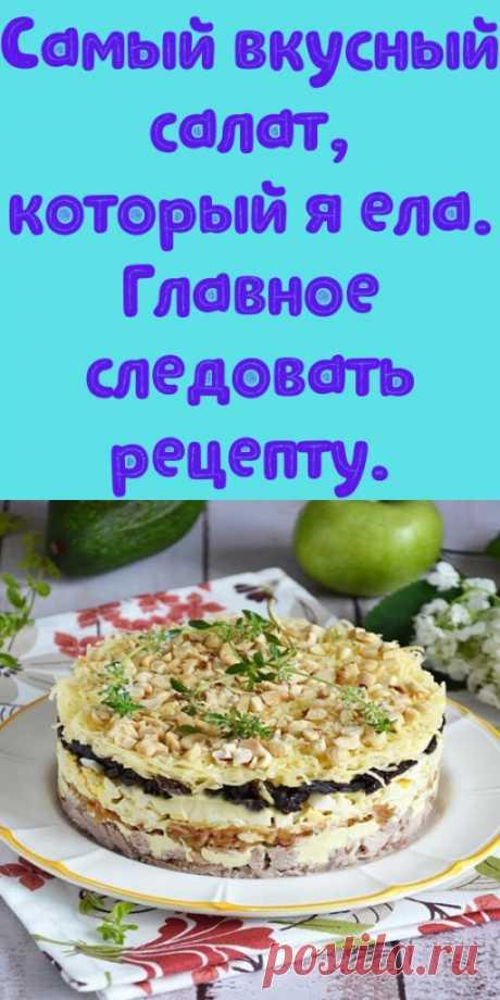 Самый вкусный салат, который я ела. Главное следовать рецепту. - My izumrud