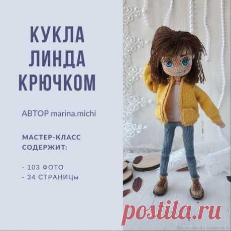Мастер-класс: Кукла Линда крючком – купить на Ярмарке Мастеров – LNNCURU | Мастер-классы, Оренбург