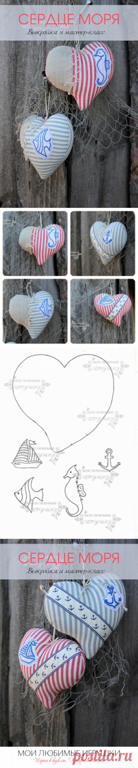 Мои любимые игрушки   Авторские куклы ручной работы Анны Балябиной:  Декоративные подвески Сердце моря. Выкройка и мастер-класс.